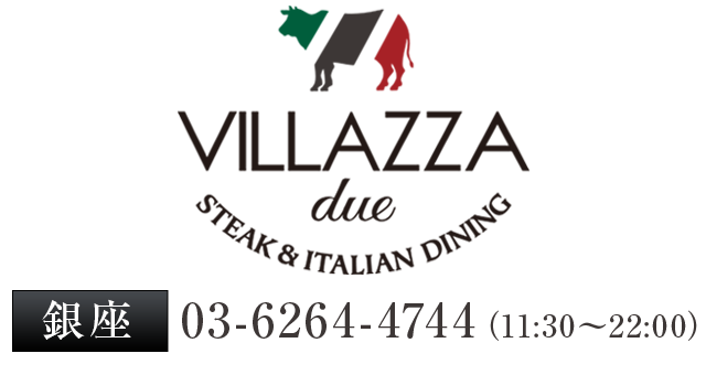 ITALIAN DINNING & BAR VILLAZZA due [銀座] 03-6264-4744 (11:30~23:00)